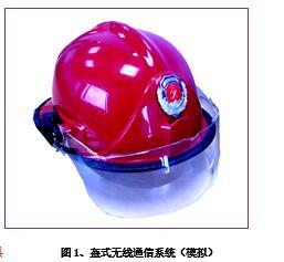 盔式无线通信系统厂家数字头盔通信头盔
