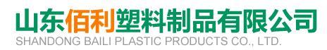 山东佰利塑料制品有限公司