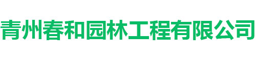 青州春和园林工程有限公司
