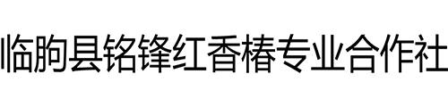 临朐县铭锋红香椿专业合作社