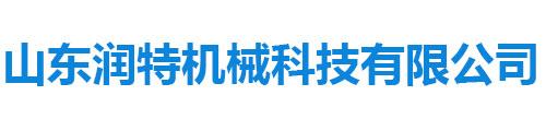 山东润特机械科技有限公司