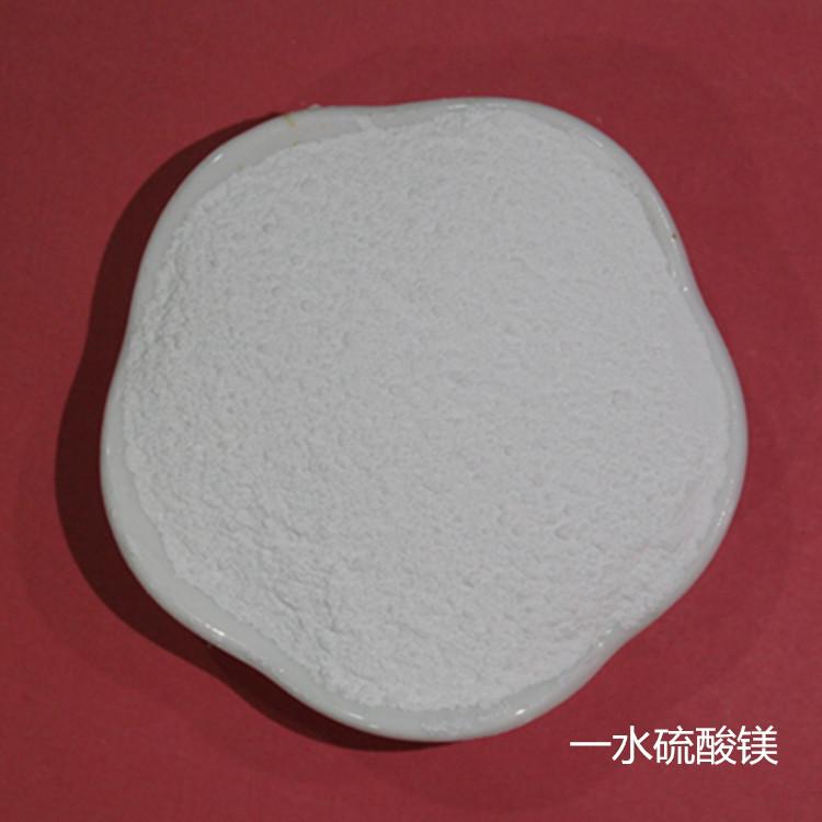 工业级硫酸镁@农业级一水硫酸镁&水溶肥添加用硫酸镁