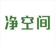 宁夏净空间环保科技有限公司