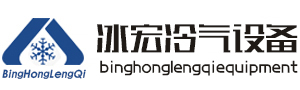 冰宏(福建)冷气设备有限公司
