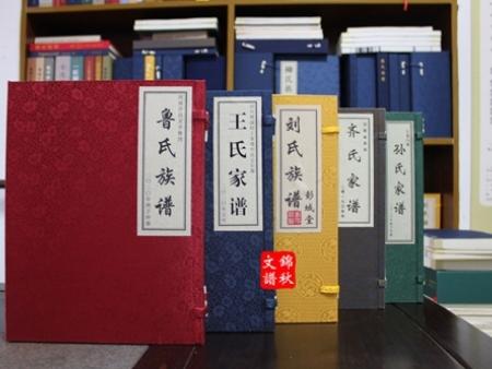 淇县原本庙村秦氏家谱编修印刷完成