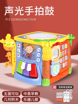 谷雨益智探索学习六面盒儿童早教0-1岁宝宝手拍鼓婴儿玩具6个