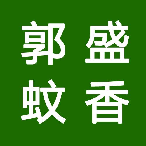 桃江县郭盛棒香厂