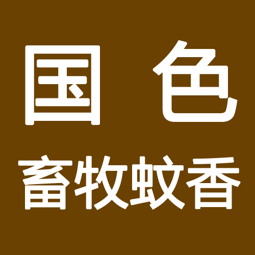 益阳国色畜牧蚊香厂