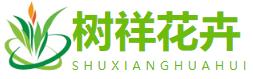青州市树祥花卉苗木专业合作社