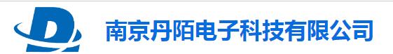 南京丹陌电子科技有限公司