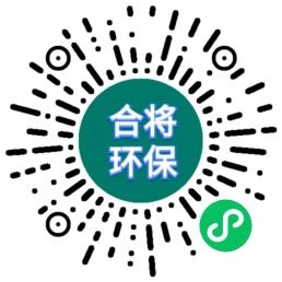 湖南合将环保科技有限公司