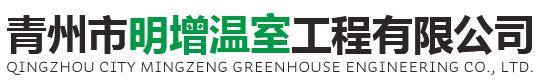 青州市明增温室工程有限公司