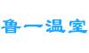 青州市鲁一温室工程有限公司