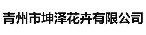 青州市坤泽花卉有限公司