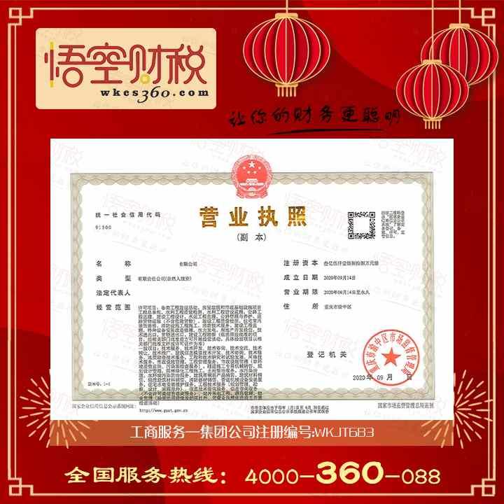杭州企业注册-福州公司注册-高质量的企业注册