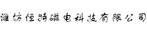 潍坊恒特磁电科技有限公司
