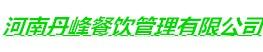 河南丹峰餐飲管理有限公司