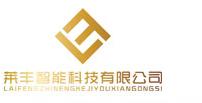 哈尔滨莱丰智能科技有限公司