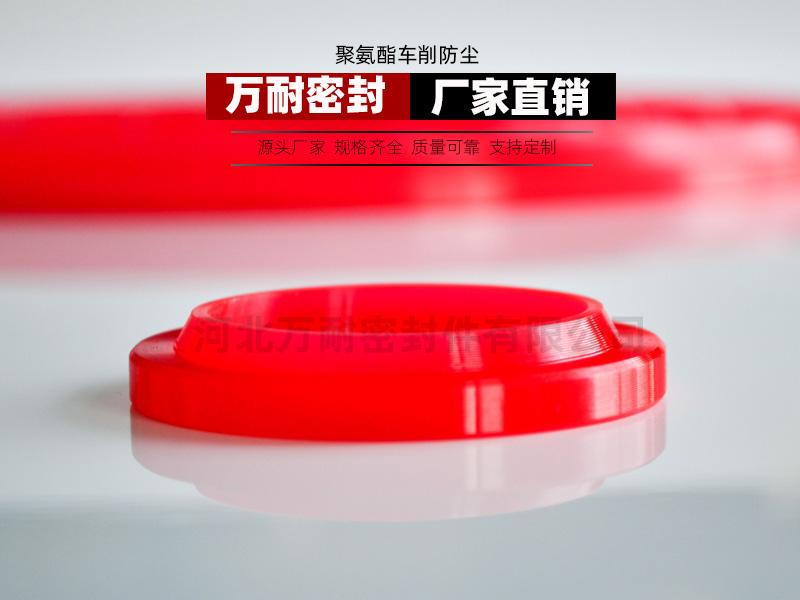安徽紅色PU聚氨酯密封件現貨