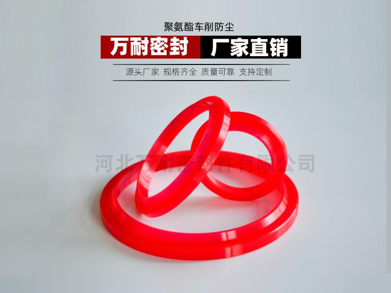 福建紅色PU聚氨酯密封件廠家直供