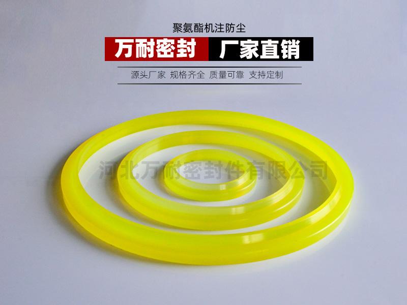 聚氨酯机注防尘圈