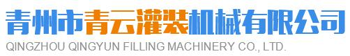 青州市青云灌装机械有限公司