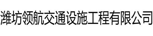 潍坊领航交通设施工程有限公司