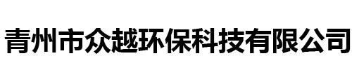 青州市众越环保科技有限公司