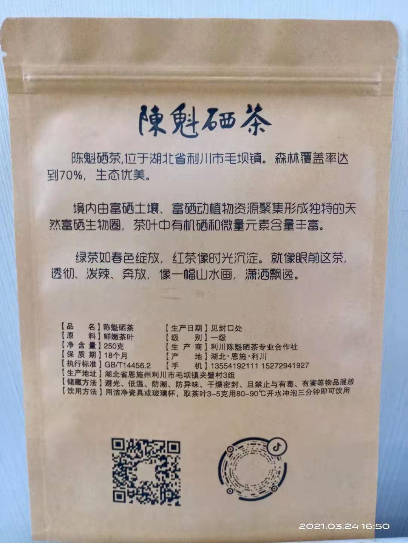 湖南荔枝红茶加工