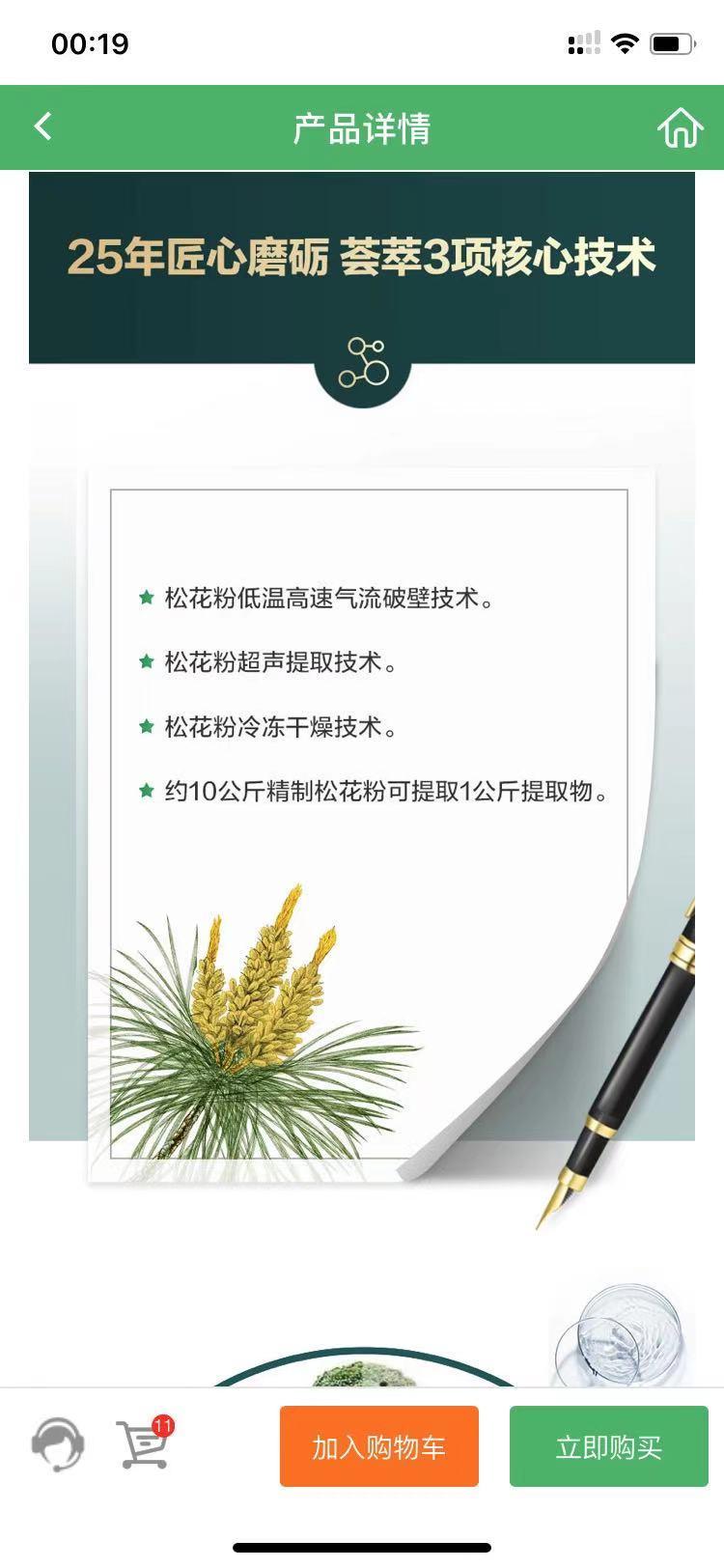 重庆国珍牌松花阿胶肽压片糖果适合哪些人