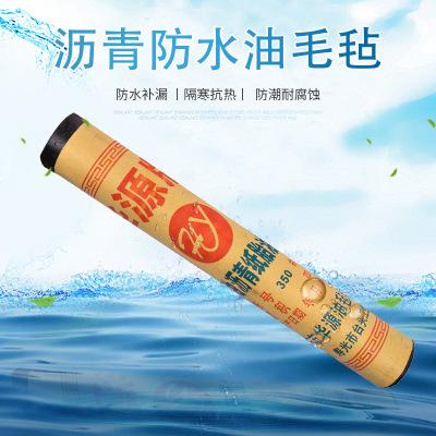 油毡沥青防水卷材