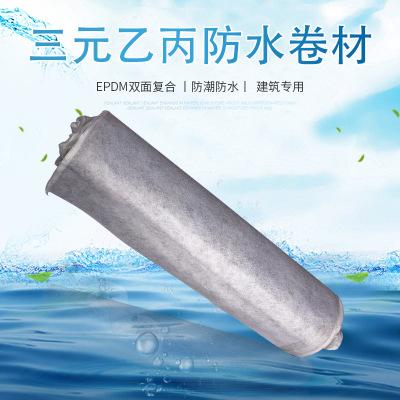江西反应性自粘型三元乙丙橡胶防水卷材报价