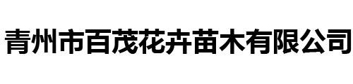 青州市百茂花卉苗木有限公司