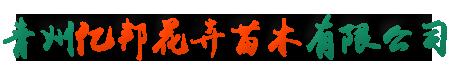 青州亿邦花卉苗木有限公司
