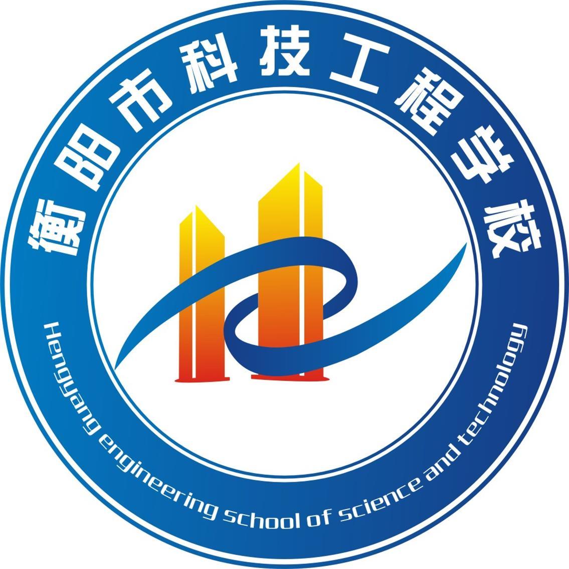 衡阳科技工程学院招生