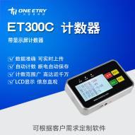 RFID刷卡带屏无线WIFI计数器工位机 数据采集器