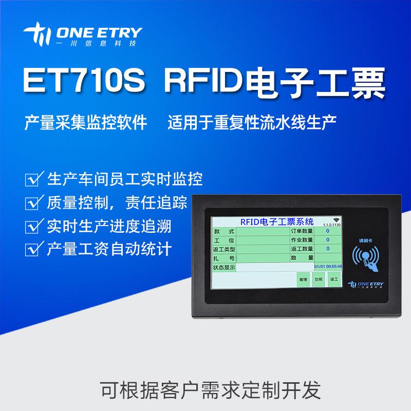 RFID服装电子工票MES工位机报工机工序防错安灯系统