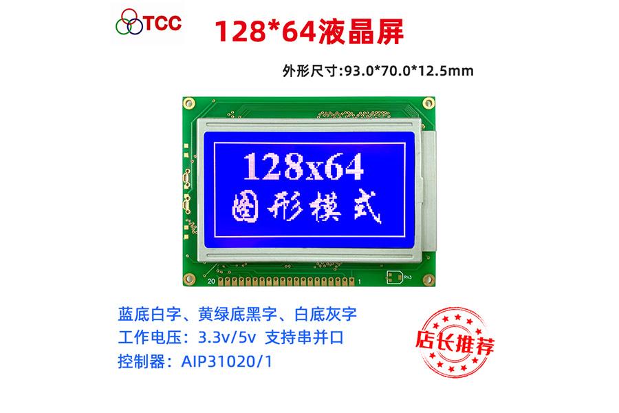 江苏12864液晶屏多少钱