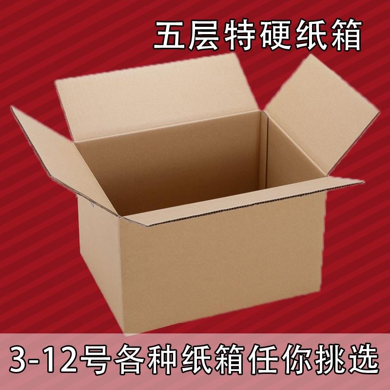 青岛黄岛区纸箱厂