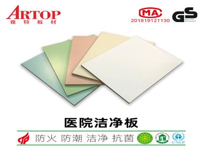 医卫洁净装饰板-广州雅特霸力化工可信赖的医疗洁净板销售商