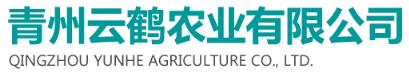 青州云鹤农业有限公司