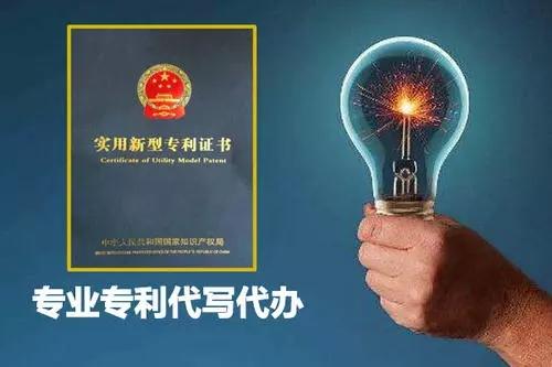 专利申请公司-延安实用新型专利申请转让-延安专利申请费用