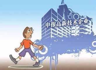 高新技术企业认定费用-陕西高新企业认证流程