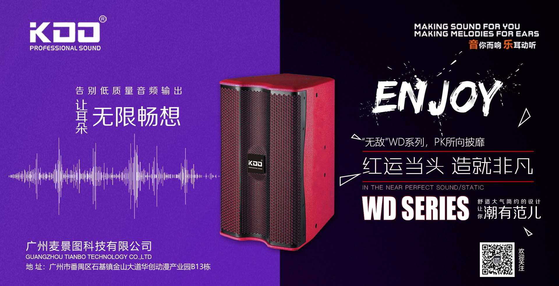 邢臺袁潔音響設備-河北省性價比高的KDO多功能廳音響出售