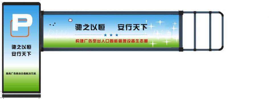 台州灯箱广告道闸