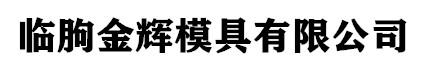 临朐金辉模具有限公司