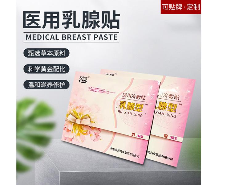 医用乳腺贴
