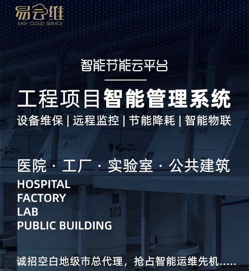 广州智慧系统招募合作伙伴,提供工程项目智能管理一体化解决方案
