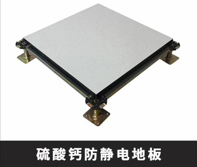 硫酸钙网络地板-硫酸钙陶瓷防静电地板-防静电地板
