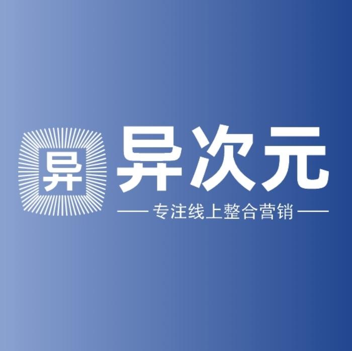 广东异次元广告传媒有限公司